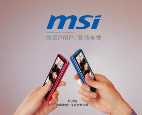 msi-mv652