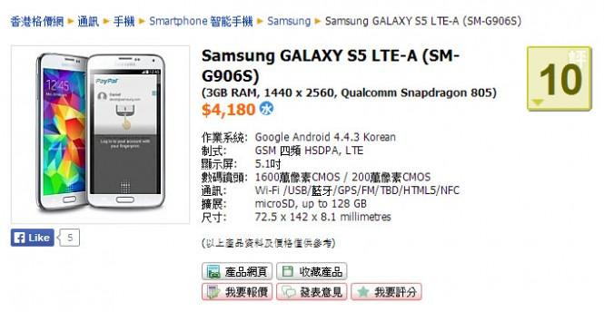 Samsung-SM-G906S-specs