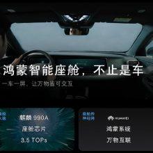 huawei-electric-car-kirin-990A