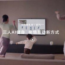 huawei-v-series-smart-screen-2021-img-10